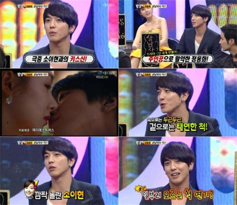 strong heart yonghwa talk about seohyun dating jpg 500x434
